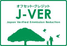 オフセットクレジット J-VER