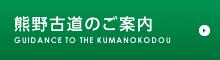熊野古道のご案内