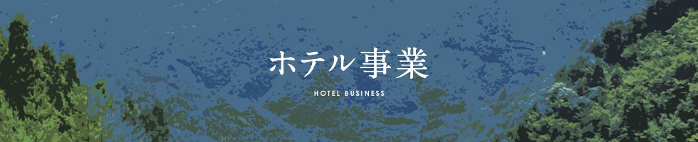 ホテル事業